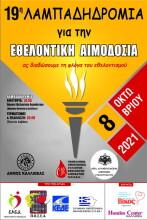 19η Πανελλήνια Λαμπαδηδρομία Εθελοντών Αιμοδοτών
