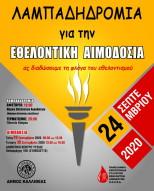 18η Πανελλήνια Λαμπαδηδρομία Εθελοντών Αιμοδοτών