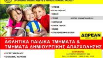 ΜΑΖΙΚΟΣ_20_21