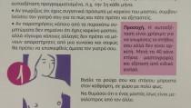 mhnas_mastou_1