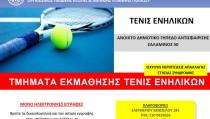 tennis_20_21