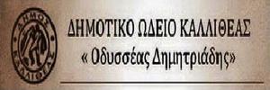 Διαδικτυακά τα μαθήματα στο Δημοτικό Ωδείο Καλλιθέας «Οδυσσέας Δημητριάδης»