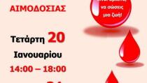 aimodosia_20_21.01.2020