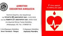 aimodosia_PROSKLHSH_1.2021