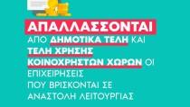 ΑΠΑΛΛΑΓΗ ΔΤ ΕΠΙΧΕΙΡΗΣΕΩΝ