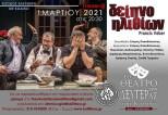 3η παράσταση του «Θεάτρου της Δευτέρας στην Καλλιθέα»- Κρατήσεις θέσεων