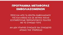 programma_emvoliazomenwn