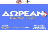 Δωρεάν Rapid Tests στην πλατεία Δαβάκη