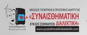 Ξεκινούν στις 12 Φεβρουαρίου τα σεμινάρια Συναισθηματικής Διαλεκτικής του Δήμου Καλλιθέας