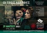 7η παράσταση του «Θεάτρου της Δευτέρας στην Καλλιθέα»- Κρατήσεις θέσεων