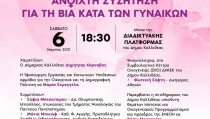 anoixth syzhthsh_06.03.2021