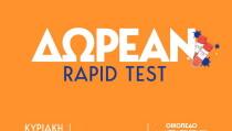 rapid_test_14.03.2021