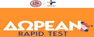 Δωρεάν Rapid Tests στο οικόπεδο Μαντζαγριωτάκη & Εσπερίδων (Πρώην ΙΚΑ)