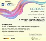 Ψηφιακό Συνέδριο: Οι Δήμοι ως Μοχλός Ανάπτυξης στη Μετά COVID-19 Εποχή