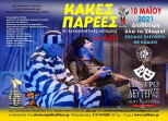 11η παράσταση του «Θεάτρου της Δευτέρας στην Καλλιθέα»- Κρατήσεις θέσεων
