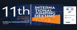 11ο Διεθνές Μίτινγκ Αλμάτων με τη συμμετοχή παγκόσμιας κλάσης αθλητών & αθλητριών