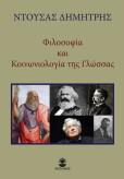 ntousas_filosofia