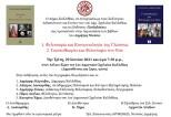 Παρουσίαση των βιβλίων του Δημήτρη Ντούσα