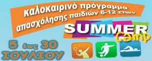 Ανακοίνωση για κρούσμα Covid-19 στο Summer Camp