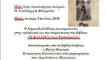 parusash_vivliou_05.07.2021