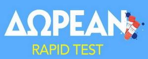 ΔΩΡΕΑΝ Rapid Tests στην Πλατεία Δαβάκη