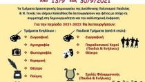 ΕΓΓΡΑΦΕΣ-2021-2022