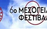 6ο ΜΕΣΟΓΕΙΑΚΟ ΦΕΣΤΙΒΑΛ 2021