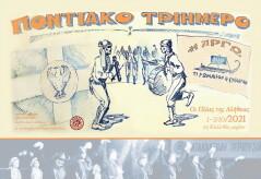 Pontiako Triimero 2021