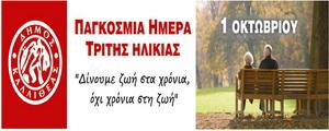 Παγκόσμια Ημέρα των Ηλικιωμένων -1η Οκτωβρίου Τιμούμε τους Ηλικιωμένους μας