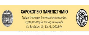 Ερευνητικό πρόγραμμα GATEKEEPER του Χαροκοπείου Πανεπιστημίου