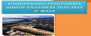 Διαβούλευση Στρατηγικού Σχεδίου Επιχειρησιακού Προγράμματος Δήμου Καλλιθέας