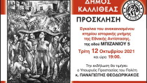 egkainia_mpizani_12.10.2021