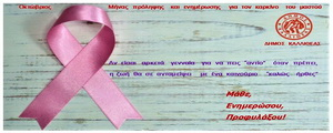 Οκτώβριος: Μήνας πρόληψης και ενημέρωσης για τον καρκίνο του μαστού
