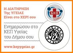 kep_ygeias_kallithea