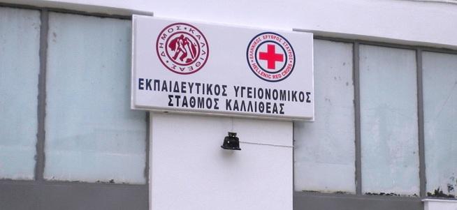 Εκπαιδευτικός Υγειονομικός Σταθμός (ΕΥΣ) Καλλιθέας του Ελληνικού Ερυθρού Σταυρού