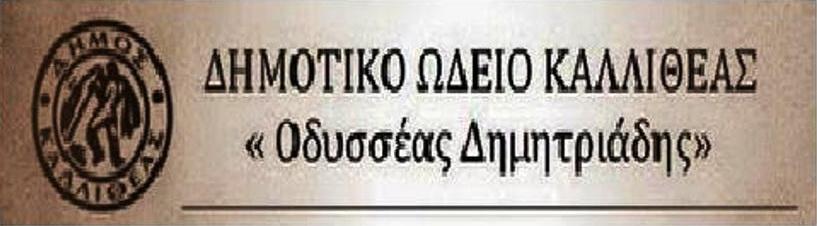 Δημοτικό Ωδείο Καλλιθέας «ΟΔΥΣΣΕΑΣ ΔΗΜΗΤΡΙΑΔΗΣ»