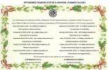 Χριστουγεννιάτικες εκδηλώσεις των Παιδικών & Βρεφικών Σταθμών Καλλιθέας