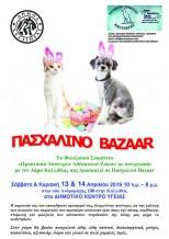 Πασχαλινό Bazaar του Φιλοζωϊκού Σωματείου Καλλιθέας