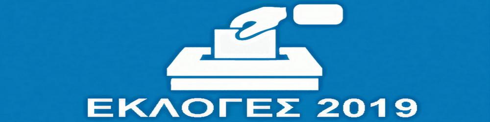 Ευρωεκλογές & Αυτοδιοικητικές Εκλογές 2019