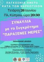 Εκδήλωση για την Παγκόσμια Ημέρα Κατά των Ναρκωτικών