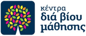 Πρόσκληση για την συμμετοχή στα τμήματα του Κέντρου Διά Βίου Μάθησης (Κ.Δ.Β.Μ.) Δήμου Καλλιθέας