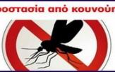 Μέτρα προφύλαξης από τα τσιμπήματα των κουνουπιών