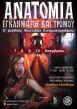 3ο Διεθνές Φεστιβάλ Κινηματογράφου- Ανατομία Εγκλήματος & Τρόμου