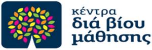 Νέα πρόσκληση για την συμμετοχή στα τμήματα του Κέντρου Διά Βίου Μάθησης (Κ.Δ.Β.Μ.) Δήμου Καλλιθέας