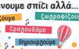 Προτάσεις δημιουργικής απασχόλησης παιδιών προσχολικής ηλικίας