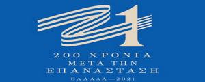Συμμετοχή 200 νέων στη δράση της Επιτροπής «ΕΛΛΑΔΑ 2021» «Βαδίζοντας στα Αχνάρια του 1821»