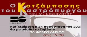 2η παράσταση του «Θεάτρου της Δευτέρας στην Καλλιθέα»- Κρατήσεις θέσεων
