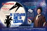 6η παράσταση του «Θεάτρου της Δευτέρας στην Καλλιθέα»- Κρατήσεις θέσεων