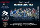 4η παράσταση του «Θεάτρου της Δευτέρας στην Καλλιθέα»- Κρατήσεις θέσεων