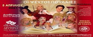 8η παράσταση του «Θεάτρου της Δευτέρας στην Καλλιθέα»- Κρατήσεις θέσεων